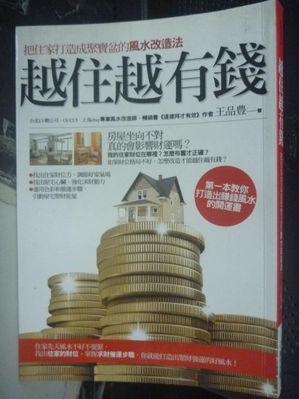 【書寶二手書T2/命理_LOE】越住越有錢:把住家打造成聚寶盆的風水改造法_王品豊