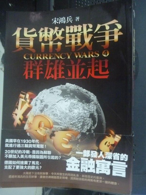 【書寶二手書T1/財經企管_LHB】貨幣戰爭4-群雄並起_宋鴻兵