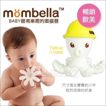 +蟲寶寶+【Mombella】超可愛!暢銷歐美 樂咬咬 立體章魚固齒器/戲水玩具-黃色《現+預》