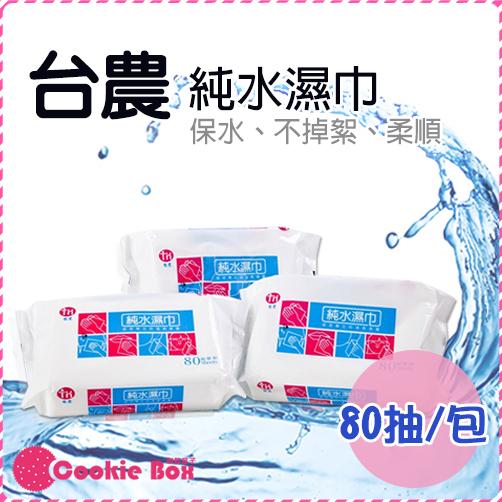 *餅乾盒子* 台灣 台農 濕紙巾 柔濕巾 髒污 擦拭 外出 旅遊 易攜帶 寶寶 Baby 清潔 (80抽/包)