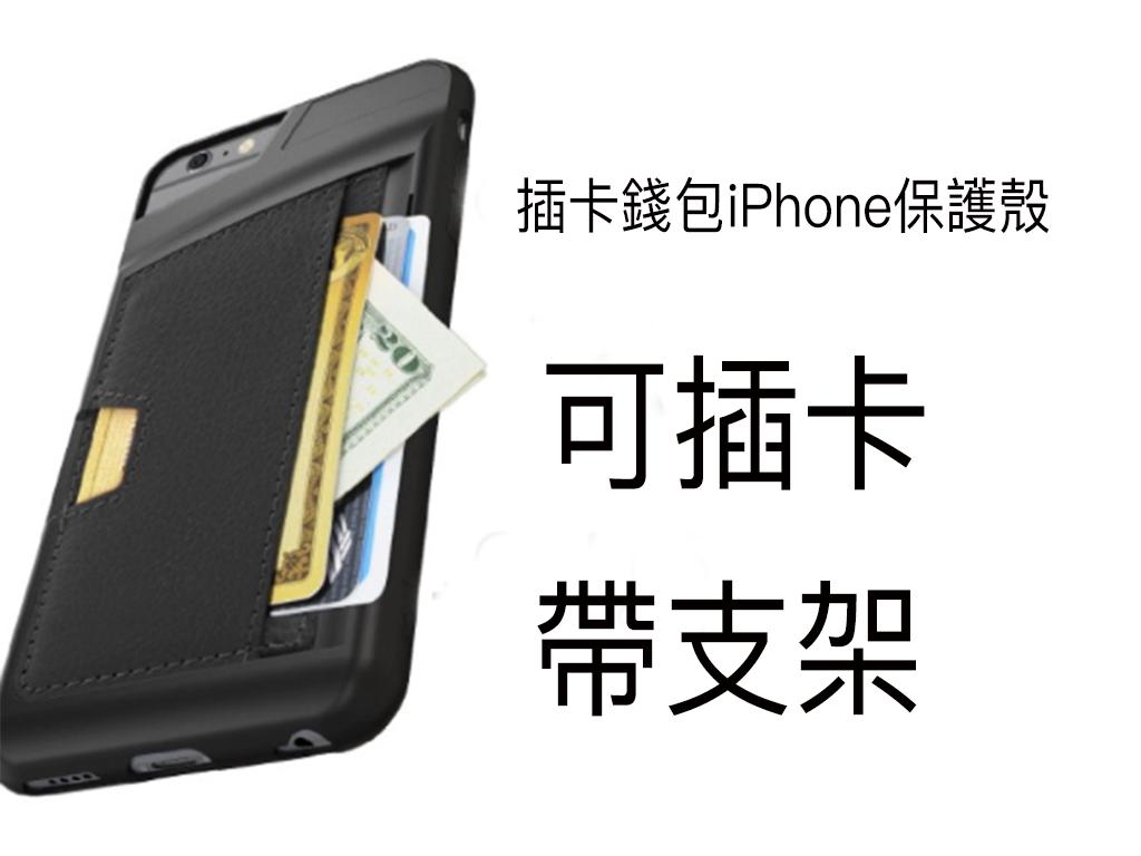 【HB Wallet 插卡桑】插卡錢包 iPhone 6 Plus/ 6S Plus 直接感應防摔保護殼(可插悠遊卡 一卡通,放鈔票 直接感應)