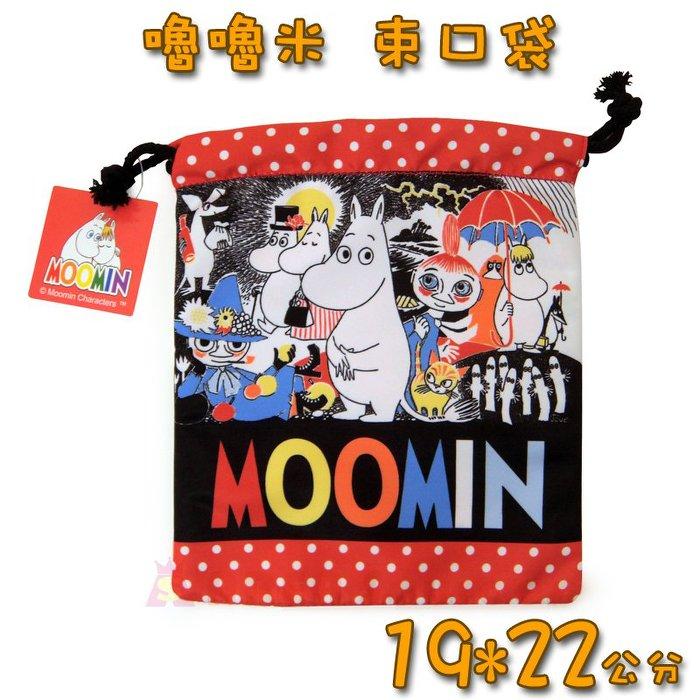 【禾宜精品】正版 Moomin 嚕嚕米 姆明家族 束口袋 束口包 小提袋 時尚包 生活百貨 M103009-D