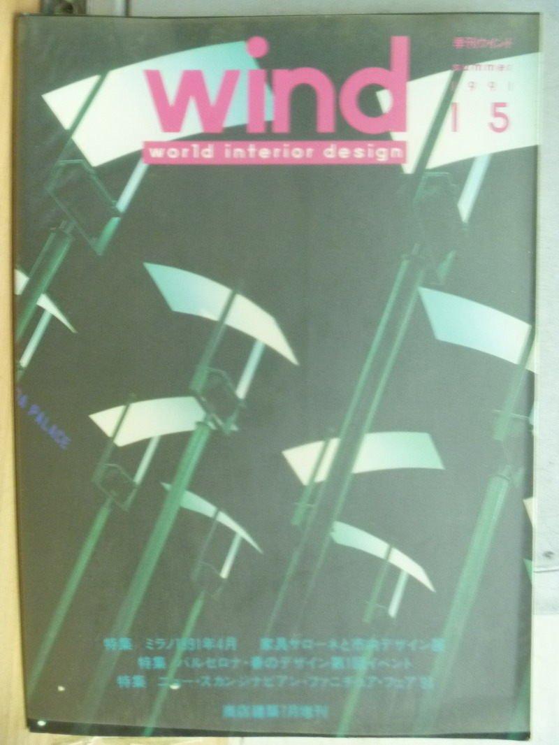 【書寶二手書T3/設計_WDT】wind_15期_1991夏_日文