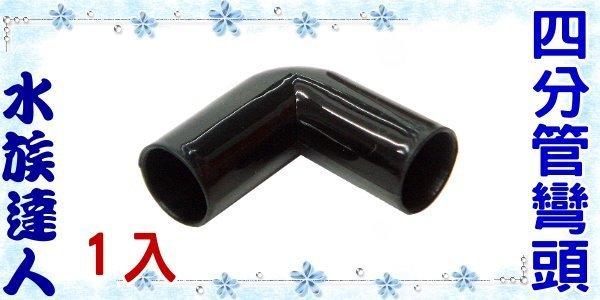 【水族達人】《四分管彎頭(黑色)》3分管彎頭/配管好幫手!