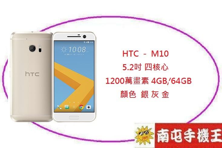 @南屯手機王@  HTC 10  4核心 5.2吋  4G/32GB 現金優惠價 (宅配免運費)