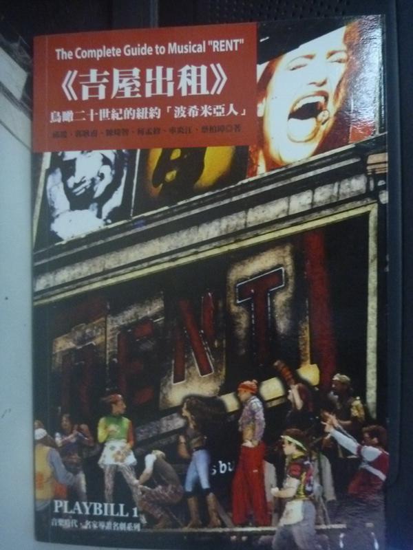 【書寶二手書T8/藝術_ZBY】吉屋出租 : 鳥瞰二十世紀的紐約波西米亞人_李媛