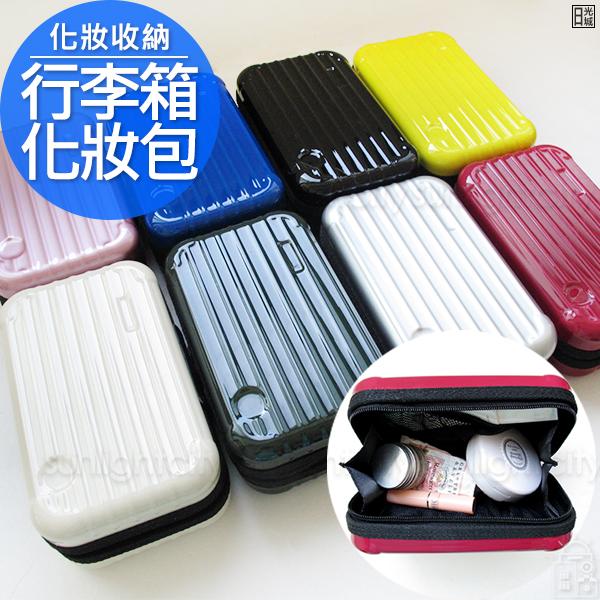 日光城。迷你行李箱化妝包,硬殼行李箱收納包手拿包美妝包3C包行動電源收納包洗潄收納包