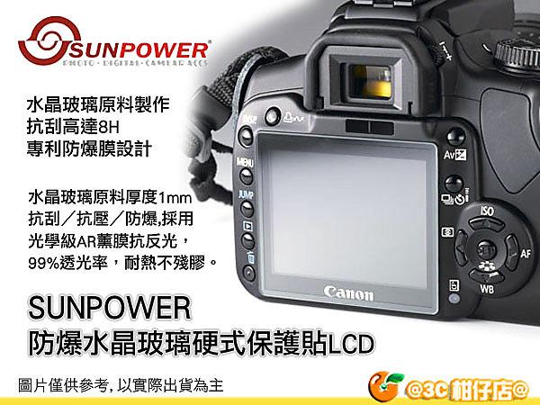 SUNPOWER 防爆水晶玻璃 硬式保護貼LCD 兩片式 保護貼 Canon 5D4 專用 5DIV