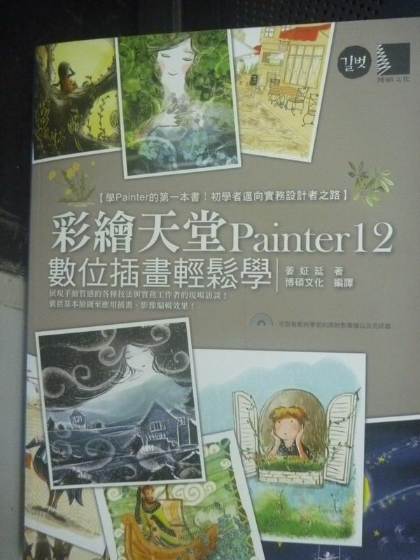 【書寶二手書T5/電腦_QJO】彩繪天堂Painter12數位插畫輕鬆學_姜姃延_附光碟