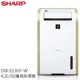 SHARP DW-E13HT-W 13公升除濕機 ※熱線07-7428010
