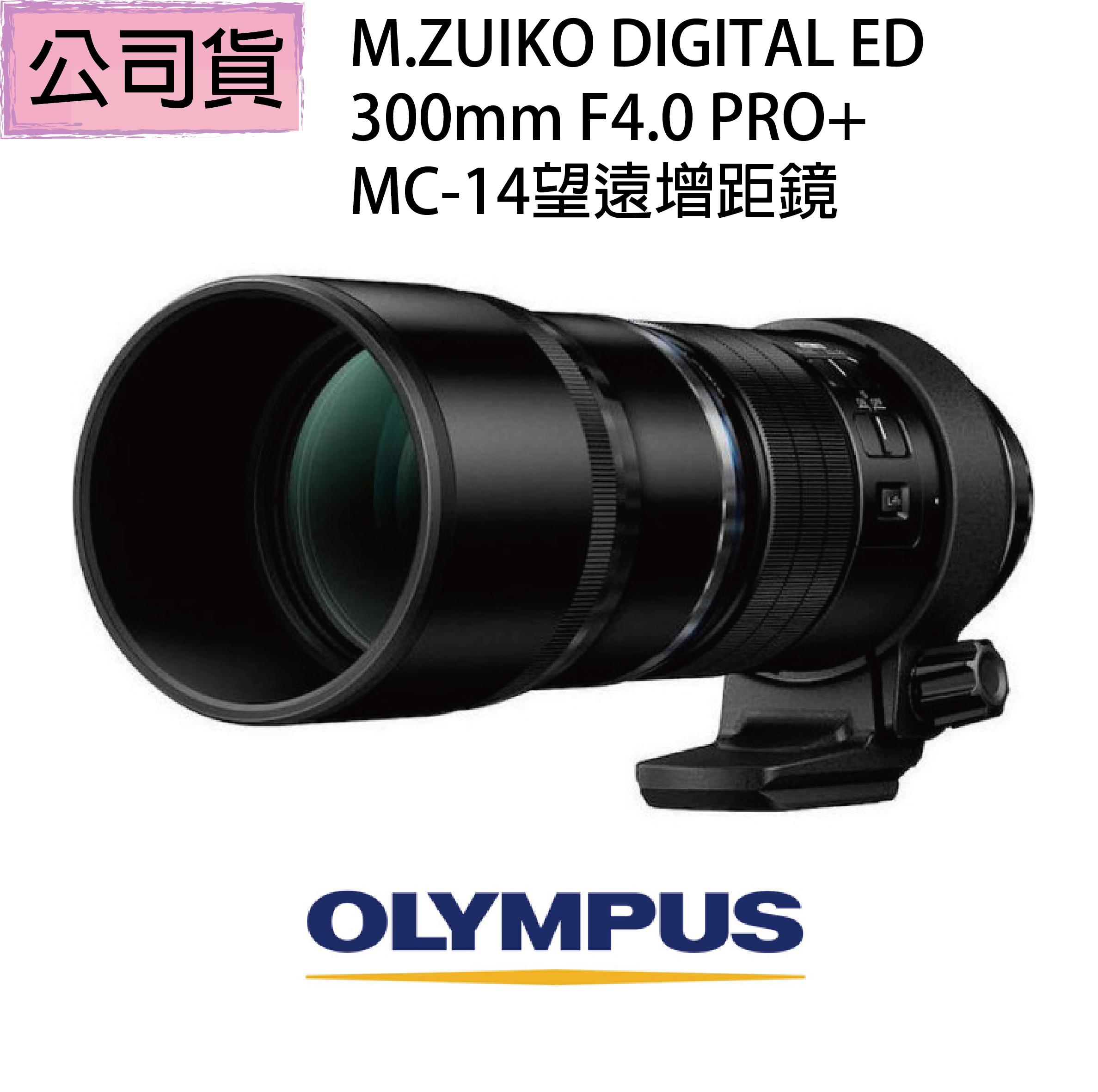贈【LENSPEN LP-1清潔拭鏡筆】【OLYMPUS】M.ZUIKO DIGITAL ED 300mm F4.0 PRO+MC-14望遠增距鏡(公司貨)