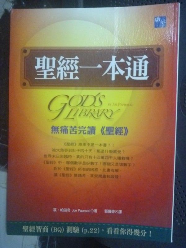 【書寶二手書T2/宗教_JBB】聖經一本通-Gods Library_郭倩婷, 裘‧帕波奇