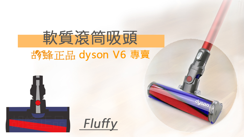 現貨 Dyson fluffy 軟質滾筒主吸頭 DC74 SV09 V6 SV07 SV03 absolute
