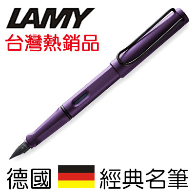 2016限量商品 LAMY SAFARI 狩獵者系列 73 紫丁香 鋼筆 - F尖 / 支