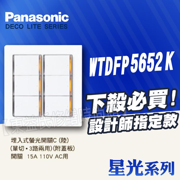 【東益氏】Panasonic國際牌插座+星光系列WTDFP5652螢光六開關附二聯蓋板+另售GLATIMA 全系列  星光全系列 開關插座面板