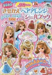莉卡娃娃人物變裝髮型整理遊戲貼紙書
