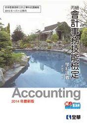 丙級會計事務技能檢定學科講義(04978006)