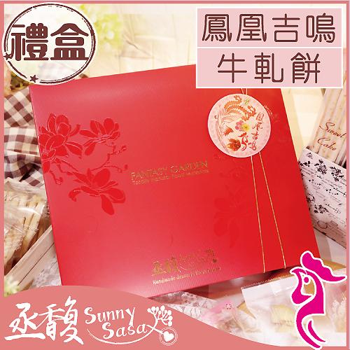[酥軋餅32片]   1盒就有9折優惠〈丞馥。sunnysasa〉2017雞年限定伴手禮-鳳凰吉鳴
