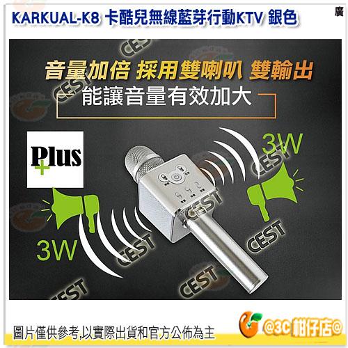 聖誕 禮物 可分期 KARKUAL-K8 卡酷兒無線藍芽行動KTV 銀色 麥克風 行動麥克風 藍芽喇叭 K歌 KKL K8