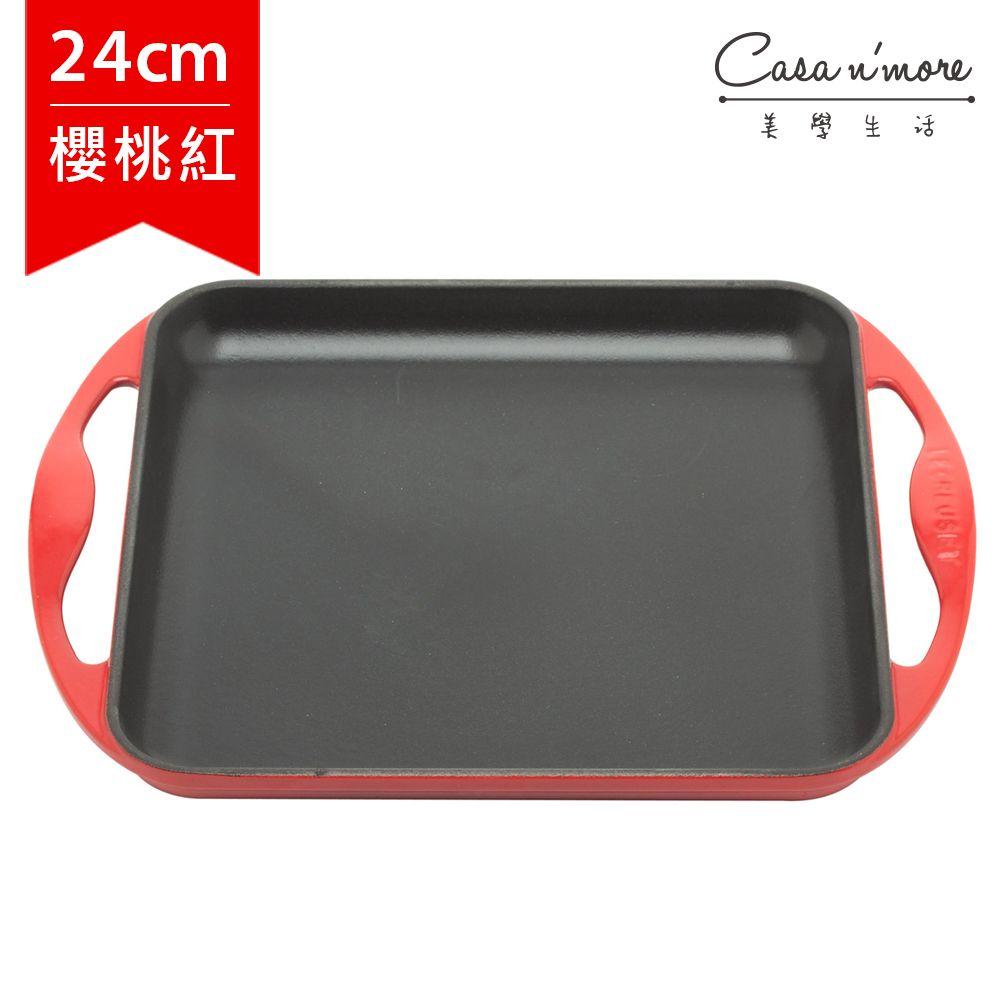 Le Creuset 方形鑄鐵烤盤 煎盤 雙耳烤盤 無條紋 24*24cm 櫻桃紅 法國製造
