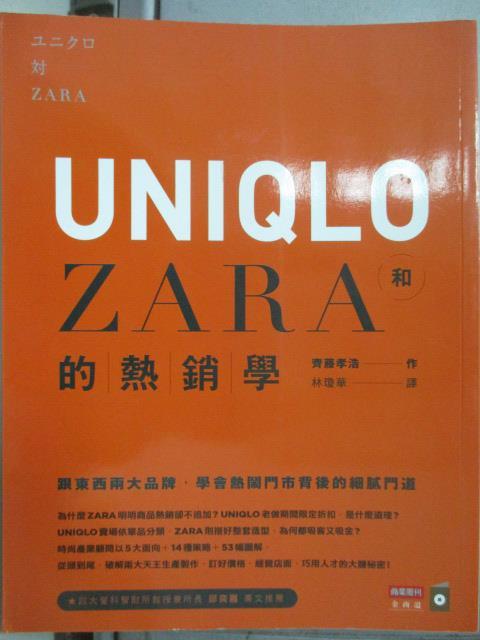 【書寶二手書T1/財經企管_ORS】UNIQLO和ZARA的熱銷學_齊藤孝浩