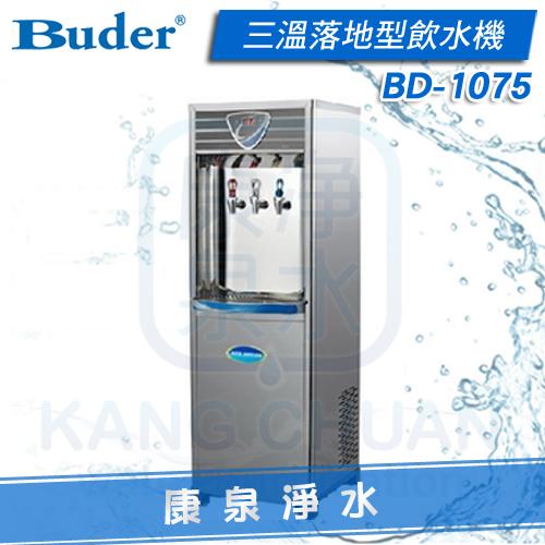 【康泉淨水】Buder 普德 水塔式 立地型 / 落地型 三溫飲水機 BD-1075(內含五道RO淨水器) 分期0利率《免費安裝》