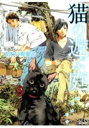 Kawai有美子耽美小說-貓咪玩耍的庭園(かわい有美子作品)