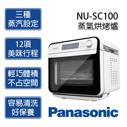 Panasonic 國際牌 NU-SC100 蒸氣烘烤爐※贈食譜、多功能料理盤(2入)送完為止