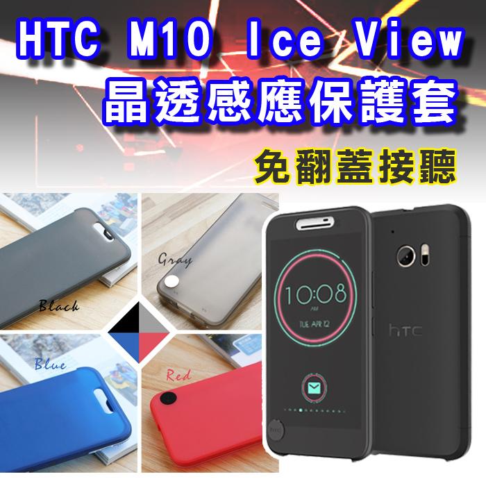 HTC 10 Ice View M10 晶透感應保護套/智能保護套/保護殼/免翻蓋接聽/休眠保護套/背蓋/手機套/防護套/手機殼/TIS購物館