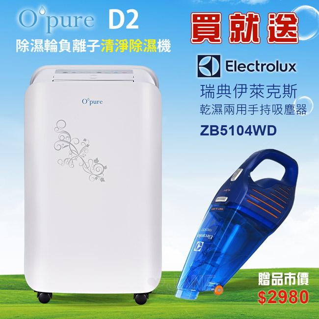 【送伊萊克斯手持式吸塵器ZB5104*1】Opure 臻淨 D2 負離子除濕輪清淨除濕機採用日本品牌除濕輪 (D1升級版)