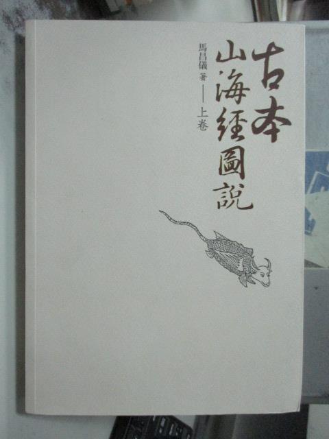 【書寶二手書T7/文學_XAQ】古本山海經圖說_上卷_馬昌儀