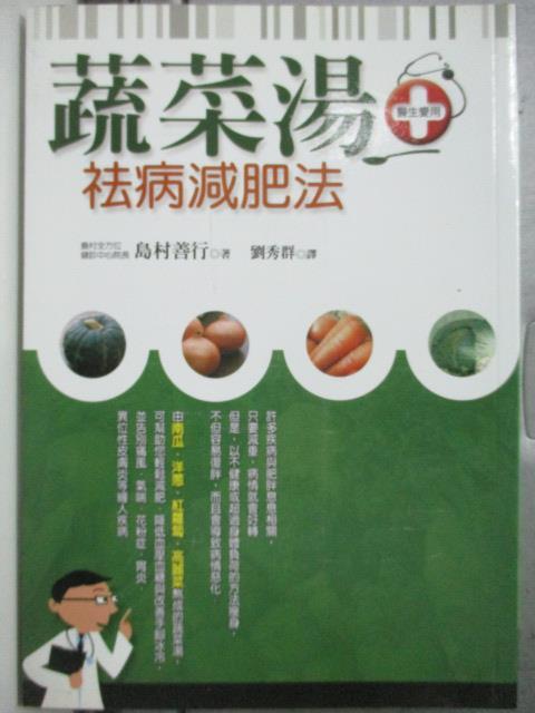 【書寶二手書T1/美容_HRK】蔬菜湯祛病減肥法_島村善行