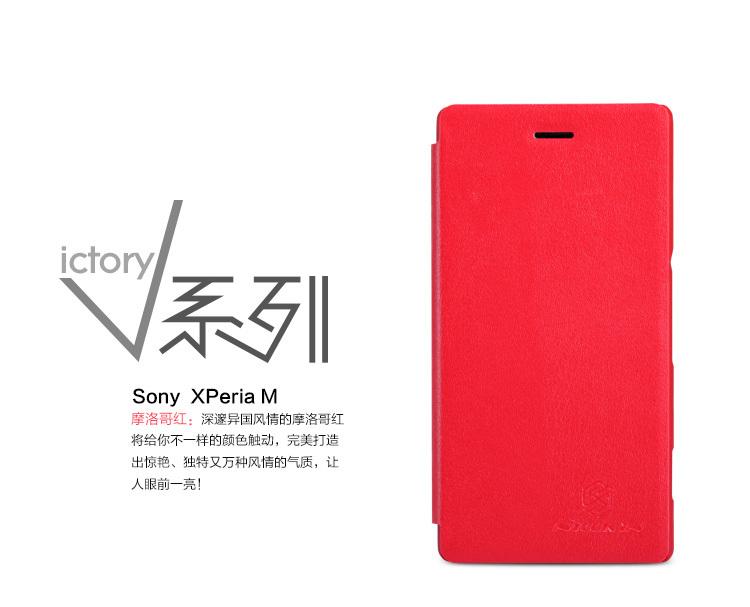 ☆索尼Sony M C1905 NILLKIN 保護皮套 Sony M C1905 新皮士V系列超薄皮套【清倉】