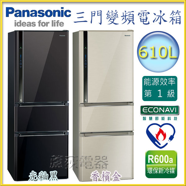 【國際 ~蘆荻電器】全新 610L【Panasonic ECONAVI智慧節能變頻三門電冰箱】NR-C618HV