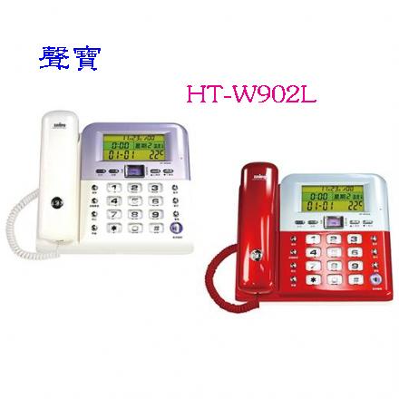 聲寶來電顯示有線電話 HT-W902L(紅色、白色) ◆超大顯示幕及大數字鍵設計 ◆可記憶.查詢70組最新來電及22組撥出的號碼