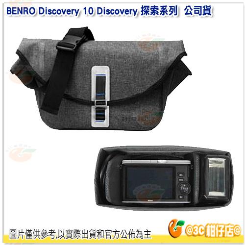 百諾 BENRO Discovery 10 Discovery 探索系列 公司貨 防水 攝影包 相機包 側背