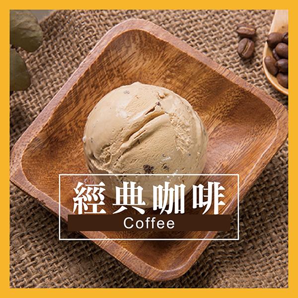 霜囍經典咖啡冰淇淋 Coffee 90克(120ml) / 巴西咖啡甘醇順滑厚實