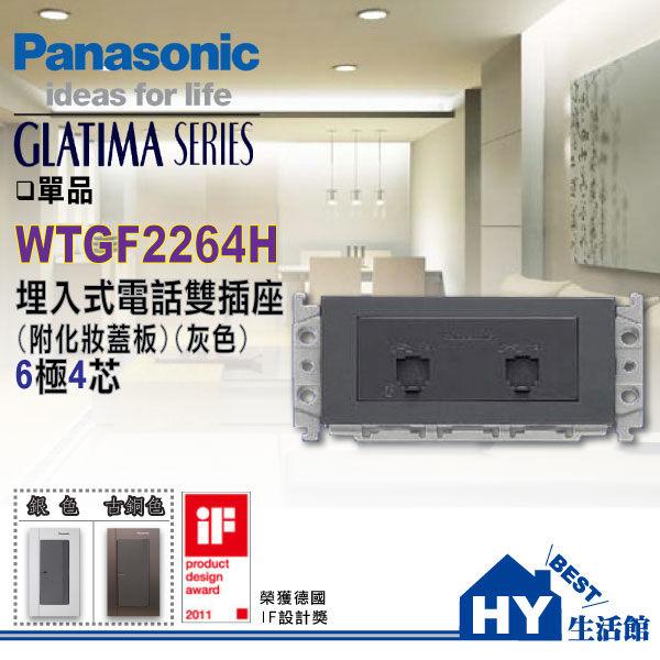 國際牌GLATIMA系列WTGF2264H 埋入式電話雙插座 6極4芯 - 《HY生活館》