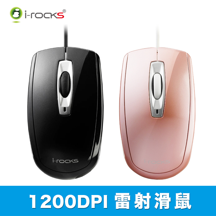 [福利品] IRM02W有線1200DPI雷射滑鼠