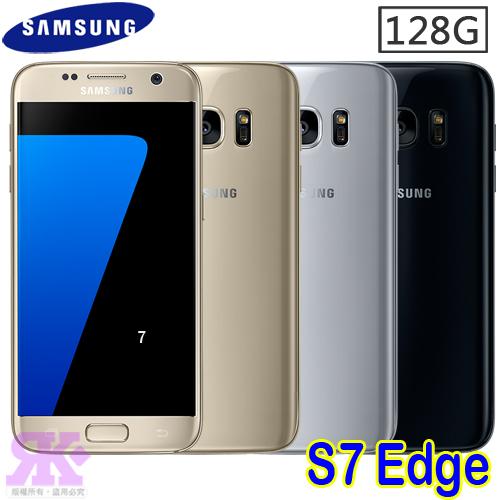 Samsung Galaxy S7 Edge(4G/128G) G935FD-贈三星原廠2A旅充組+韓版收納包+專用皮套+三星車用手機架