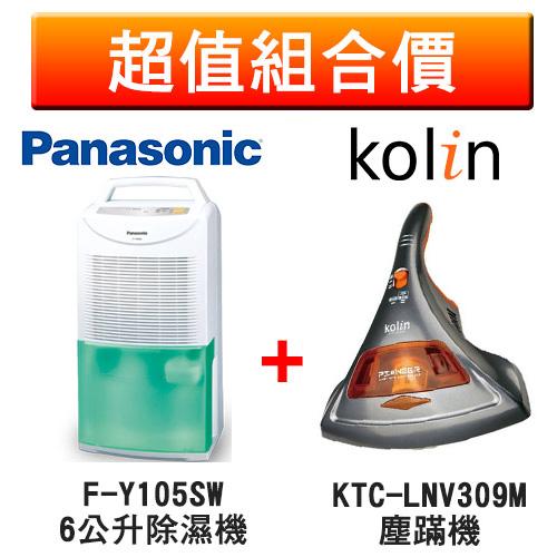 【超值組合】Panasonic 國際牌 F-Y105SW 6L 除濕機 + Kolin 歌林 KTC-LNV309M 塵螨機 【全新原廠公司貨】