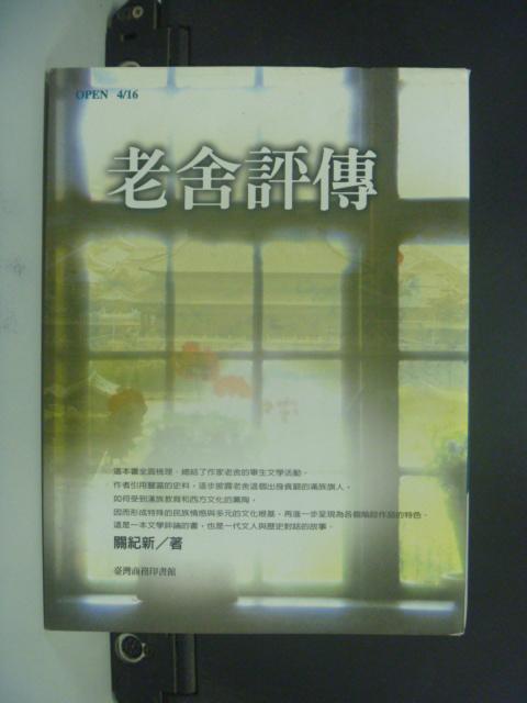 【書寶二手書T9/一般小說_NAS】老舍評傳_關紀新
