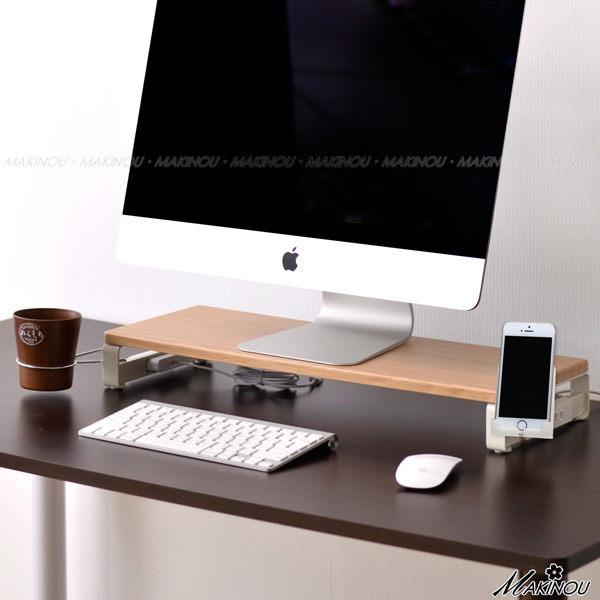 日本MAKINOU 螢幕架 多功能五合一USB桌上架  Apple Mac  液晶 主機架 鍵盤收納 HUB 可充電 傳輸線 插座