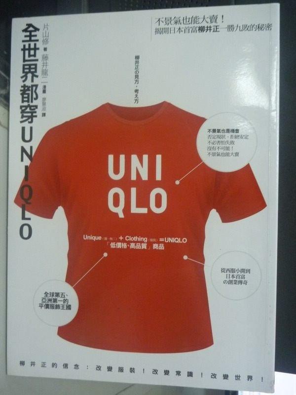 【書寶二手書T4/行銷_WGH】全世界都穿UNIQLO:不景氣也能大賣!_片山修