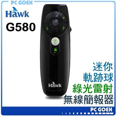 Hawk 浩克G580 迷你軌跡球 綠光無線簡報器 ☆pcgoex 軒揚☆