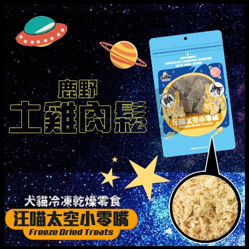 +貓狗樂園+ 汪喵星球|冷凍乾燥寵物零食。汪喵太空小零嘴。鹿野土雞肉鬆。50g|$180