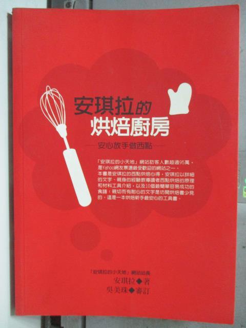 【書寶二手書T1/餐飲_HHC】時尚生活15安琪拉的烘焙廚房_安琪拉
