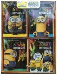 『韓國代購品』小黃人刮畫本