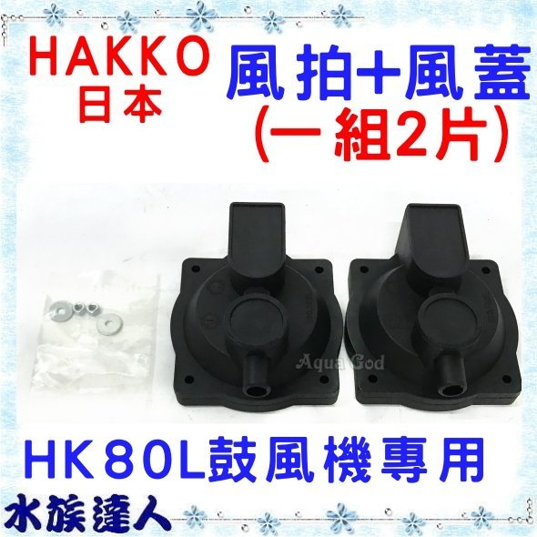 【水族達人】日本HAKKO《鼓風機(大型空氣幫浦)  HK80L 專用風拍+風蓋(一組2片)》