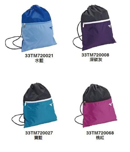 [陽光樂活]MIZUNO 美津濃 多功能簡易背包 拉鍊束口袋 後背包 33TM7200__(四色可選)